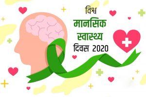 विश्व मानसिक स्वास्थ्य दिवस २०२०: मानसिक स्वास्थ्यमा पर्याप्त लगानी र व्यापक पहुँच अहिलेको आवश्यकता
