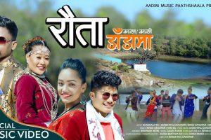 """गायक विनोद दनुवार र हिरा बी.सी.को """"रौता डाँडामा"""" सार्बजनिक (भिडियो सहित)"""