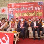 नेकपा एमाले काभ्रेको वृहत कार्यकर्ता भेला, समृद्ध नेपाल सुखी नेपालीको राष्ट्रिय आकांक्षा पुरा गर्न केन्द्रित हुने प्रतिवद्धता